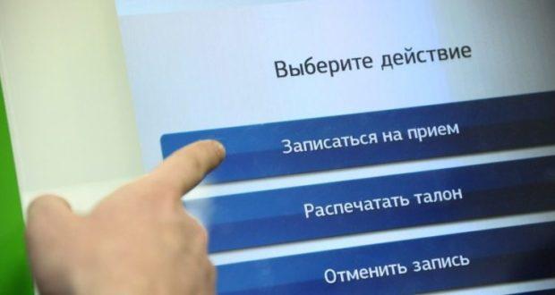"""Медучреждения Крыма должны за неделю довести """"до ума"""" услугу """"Запись на приём к врачу"""""""