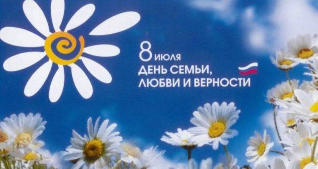 День Семьи, Любви и Верности в Евпаторийском благочинии. Программа мероприятий