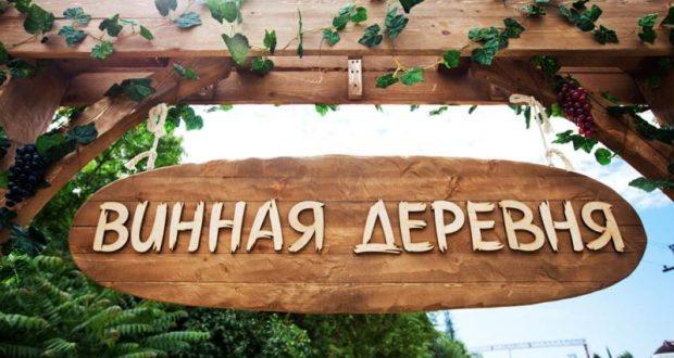 Совсем скоро «Массандра» откроет вторую «винную деревню» в Крыму
