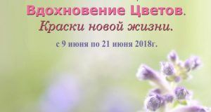 "9 июня в галерее ""theHARASHO"" - выставка ""Вдохновение цветов. Краски жизни"""
