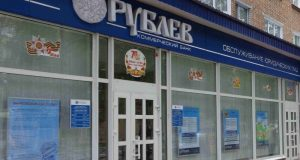 Центральный банк России отозвал лицензию у банка «Рублёв»
