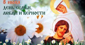 8 июля в Феодосии отпразднуют День семьи, любви и верности