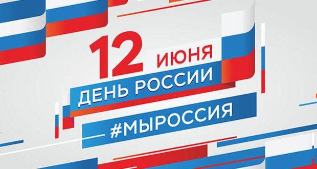 День России в Керчи. Программа мероприятий на 12 июня