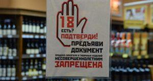 100 метров без алкоголя у школ: поручение Главы Крыма затягивается на местах