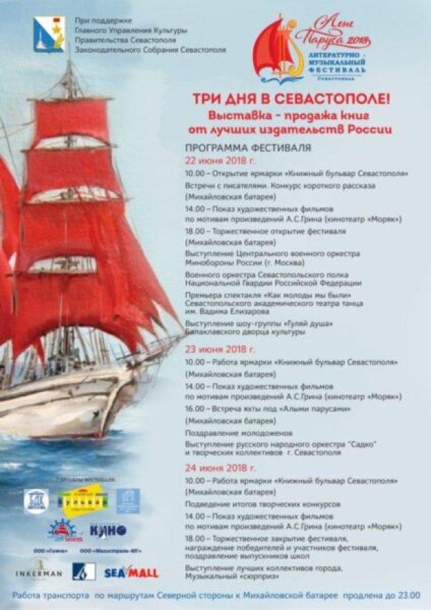 """22-24 июня в Севастополе - литературно-музыкальный фестиваль """"Алые паруса"""""""