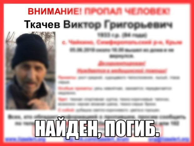 Виктор Ткачёв, пропавший в Крыму, найден. Чуда не произошло