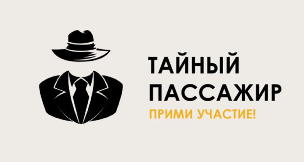 """Аэропорт Симферополя приглашает на работу """"тайных пассажиров""""!"""