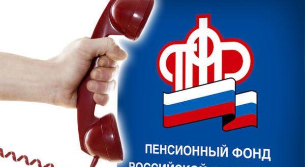 Пенсионный фонд России в Севастополе - телефоны горячих линий