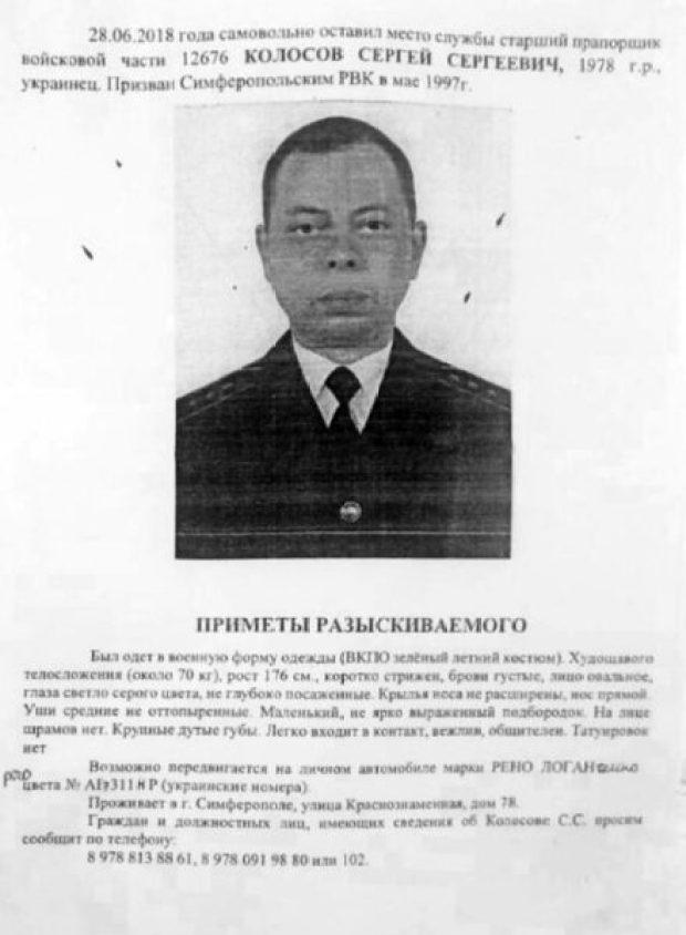 В Крыму пропал старший прапорщик. Ушел из воинской части и не вернулся