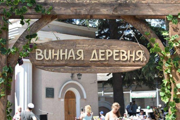 В Алуште открылась вторая в Крыму «Винная деревня»