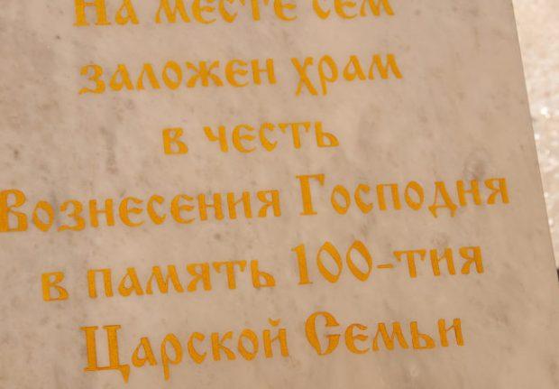 В Ялте заложили капсулу на месте будущего памятника 100-летию трагической гибели Царской Семьи