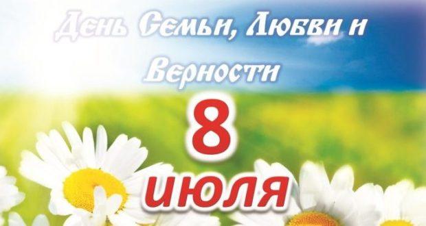 День семьи, любви и верности в Крыму. Программа мероприятий