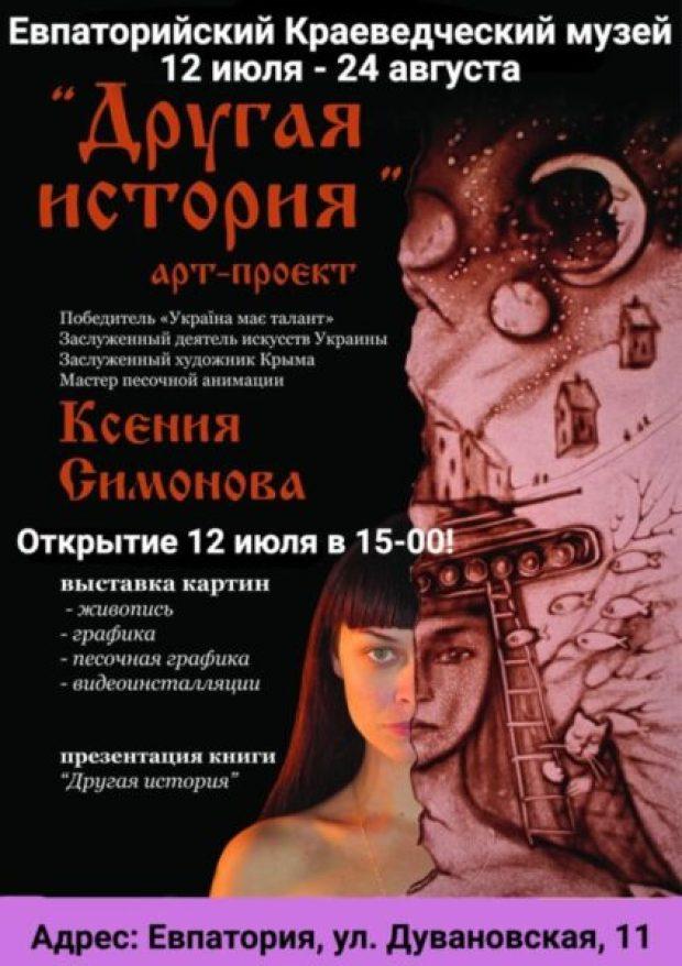В Евпатории откроется персональная выставка крымской художницы Ксении Симоновой