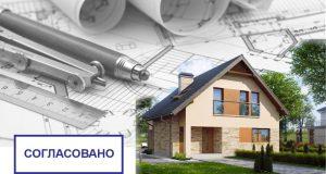 Разрешение на строительство частного дома - в чём необходимость?