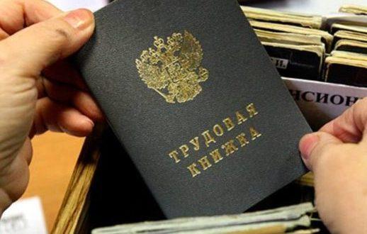 Очередная реформа от Правительства РФ - отмена трудовых книжек