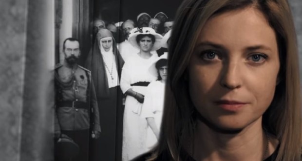 К 100-летию расстрела семьи Романовых. Наталья Поклонская читает стихи