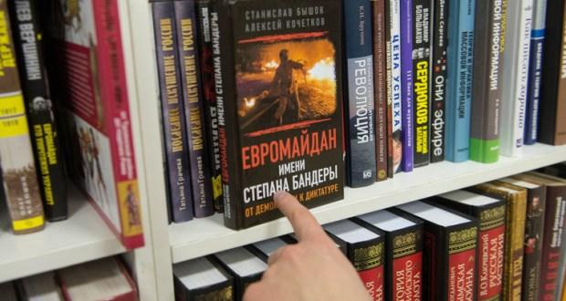 В Киеве запретили еще девять российских книг. В том числе, про Крым