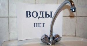 Где именно нет воды в Крыму сегодня