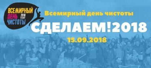 """15 сентября в Ялте - Всемирный день чистоты """"Сделаем!"""""""