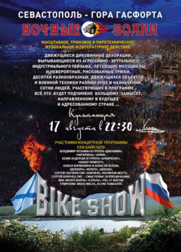 """17 и 18 августа в Севастополе - Байк-шоу мотоклуба """"Ночные волки"""""""