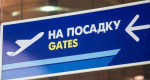 В аэропорту Симферополя произошла задержка нескольких рейсов в Москву и Екатеринбург
