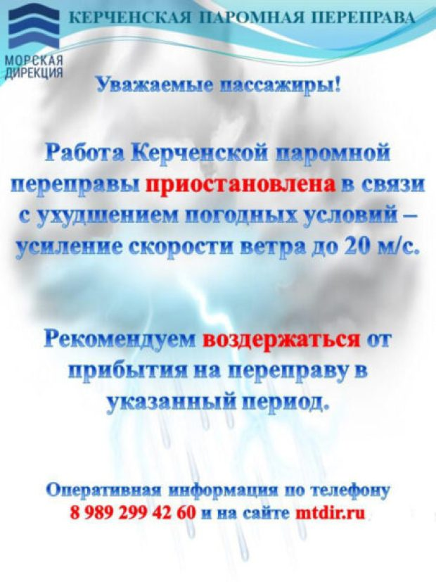 Работа Керченской переправы приостановлена. В море шторм и ветер