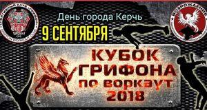 9 сентября в Керчи - III Кубок Грифона по стрит-воркаут