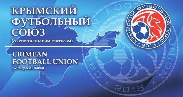Началось! Стартовал четвертый футбольный Чемпионат Крыма