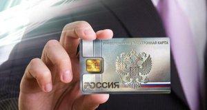 Электронная карта крымчанина появится уже в этом году