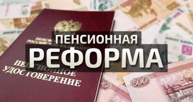 Пенсионный фонд РФ об основных положениях законопроекта о пенсиях