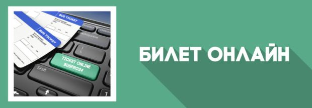 Билеты онлайн на транспорт в Крыму? Запросто