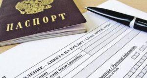 В Симферополе иностранка оформила два кредита по поддельному паспорту