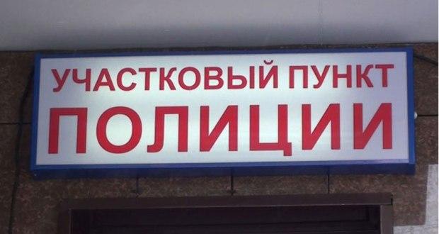 В Севастополе отремонтировали и оснастили техникой участковые пункты полиции