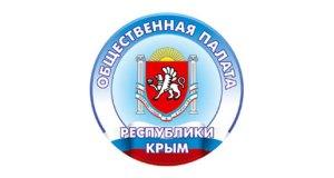 Общественная палата Крыма вновь обратилась к международным правозащитным организациям