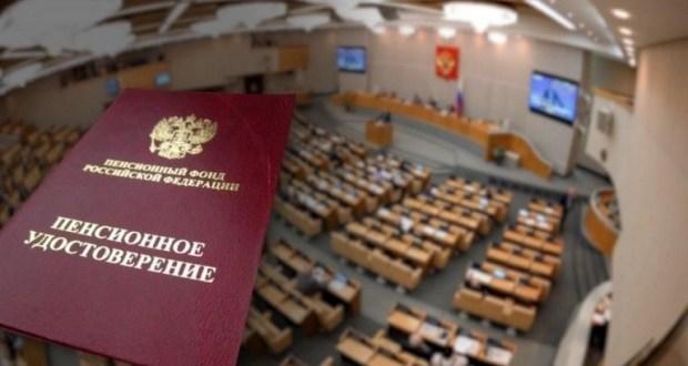 Старт Пенсионной реформы. Госдума приняла во втором чтении пенсионный законопроект