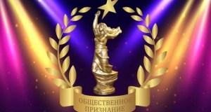 «Доброволец» приглашает севастопольцев на вручение Премии «Общественное Признание»