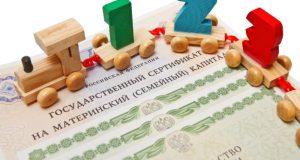 Пенсионный фонд РФ: оплатить ясли и детский сад можно материнским капиталом