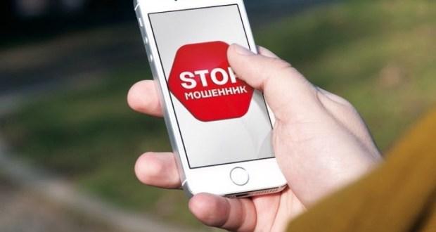 Внимание! В Крыму - новый вид СМС-мошенничества