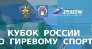 В Алуште - розыгрыш Кубка России по гиревому спорту