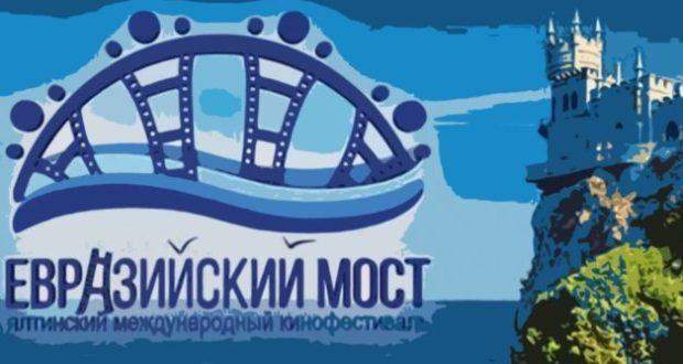 21 сентября стартует III Ялтинский международный кинофестиваль «Евразийский мост»