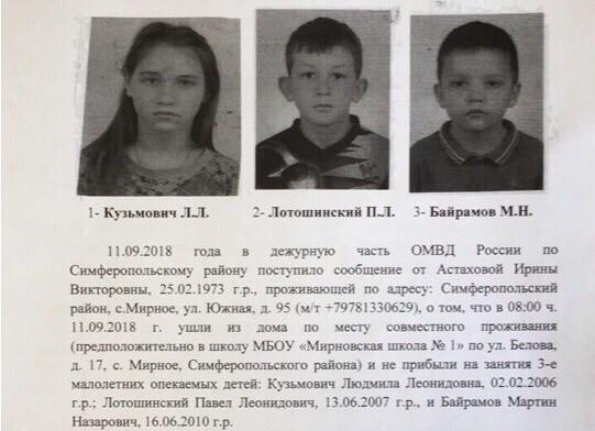В Крыму пропали трое детей
