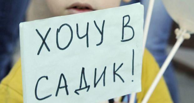 В 2019 году очередь в детские сады Крыма должна существенно сократиться