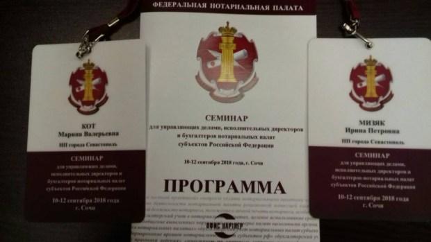 Семинар для управляющих делами, исполнительных директоров и бухгалтеров нотариальных палат субъектов РФ