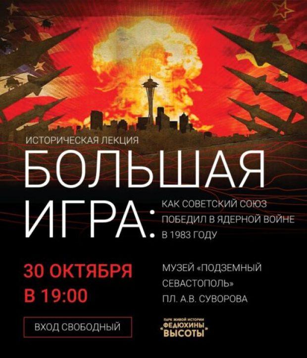 """""""Как Советский Союз победил в ядерной войне в 1983 году"""" - лекция в Севастополе"""