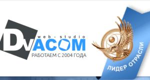 Веб-студия DvaCom: «Мы знаем, как выгодно представить бизнес во всемирной паутине»
