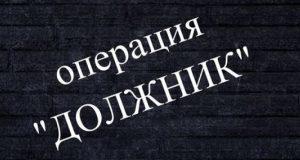 В Крыму продолжают ловить должников