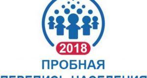 Севастопольцев приглашают принять участие в пробной переписи населения