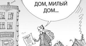 Ипотека в России. Некоммерческий найм или соцнайм - может стать альтернативой?