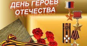 7 декабря в Симферополе отпразднуют День Героев Отечества