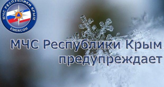 МЧС Республики Крым обращается к автомобилистам: соблюдайте осторожность на дорогах